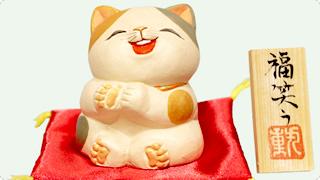 辻下重丸作 三福猫「福笑う」