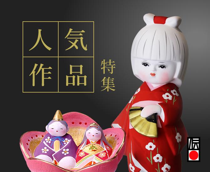 後藤博多人形 人気作品特集