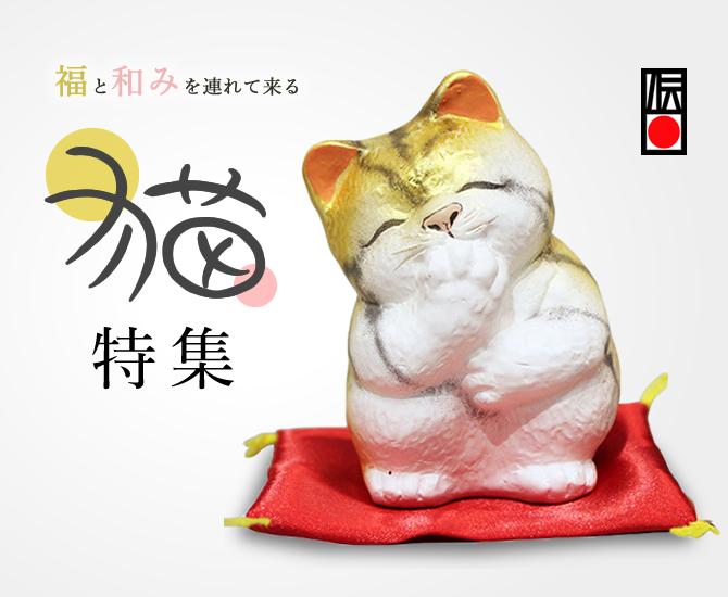 後藤博多人形 福と和みを連れて来る 猫特集