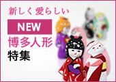 NEW博多人形特集