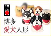 博多愛犬人形